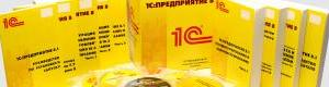 Разработка програмного обеспечения на платформе 1С в СПб